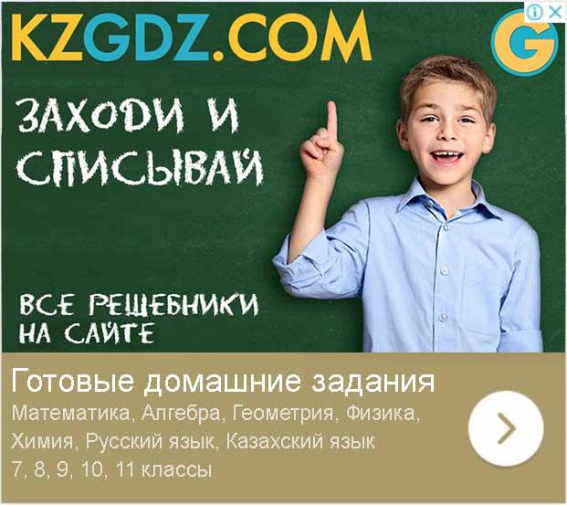 KZGDZ.COM ГДЗ